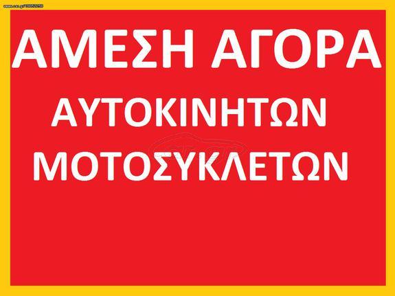 Opel Corsa '14 ΑΓΟΡΑ ΑΜΕΣΑ!!