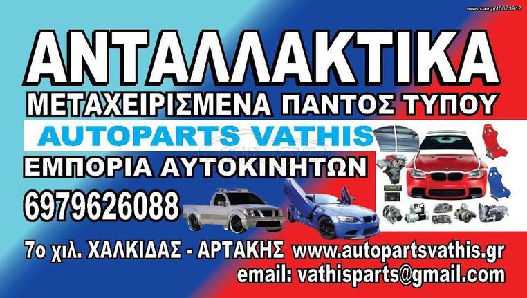 ΑΝΤΑΛΛΑΚΤΙΚΑ ΜΕΤΑΧΕΙΡΙΣΜΕΝΑ '03-'13