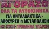 Αυτοκίνητο 4χ4/τζιπ/suv '95 ΑΠΟΣΥΡΣΗ 2020-thumb-2