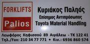 Toyota '12 02-8FDF25 ΣΕ ΑΡΙΣΤΗ ΚΑΤΑΣΤΑΣΗ-thumb-6