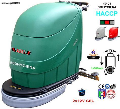 Μηχάνημα μηχανήματα καθαρισμού '11 500 hygiena