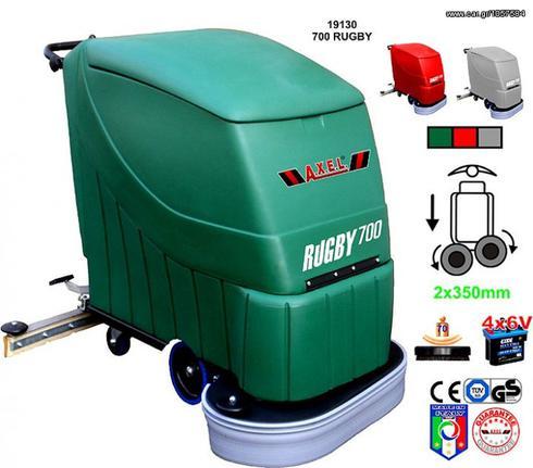 Μηχάνημα μηχανήματα καθαρισμού '11 rugby700