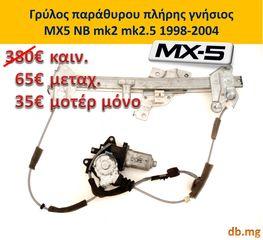 MX5 mazda γρύλος παράθυρου μοτέρ NB NBFL mk2 mk2.5 1998-2004