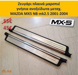 MX5 mazda μαρσπιέ ανοξείδωτα λεβιές ταχυτήτων δερμάτινος φούσκα NA NB NBFL mk1 mk2 mk2.5 1989-2004