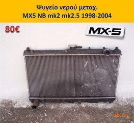 MX5 mazda ψυγείο νερού βεντιλατέρ NB NBFL mk2 mk2.5 1998-2004