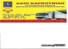 Λεωφορείο αλλο '96
