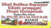 Λεωφορείο αλλο '96-thumb-1