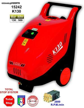 Μηχάνημα μηχανήματα καθαρισμού '10 Axel k130