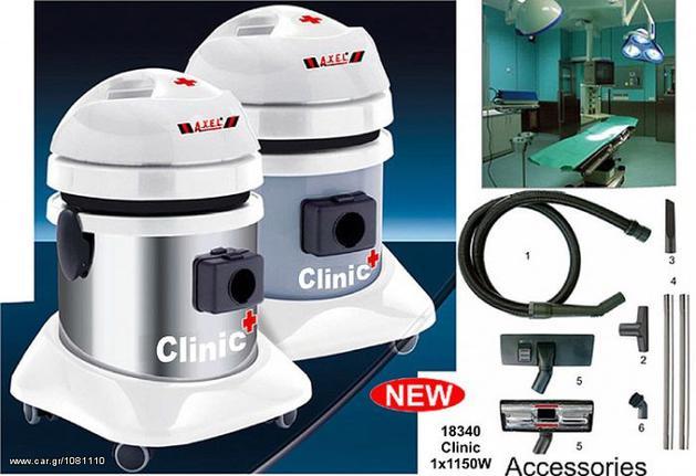 Μηχάνημα μηχανήματα καθαρισμού '10 Axel clinic