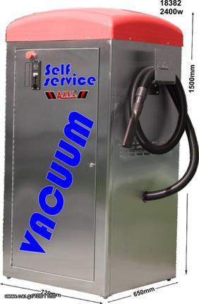 Μηχάνημα μηχανήματα καθαρισμού '10 Axel self service 2400w