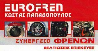 ΣΕΒΡΟΦΡΕΝΟ FORD TRANSIT 2005-2014