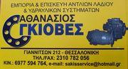 Μηχάνημα φορτωτής με λάστιχα '18 ΕΜΠΟΡΙΑ & SERVICE!!! -thumb-0
