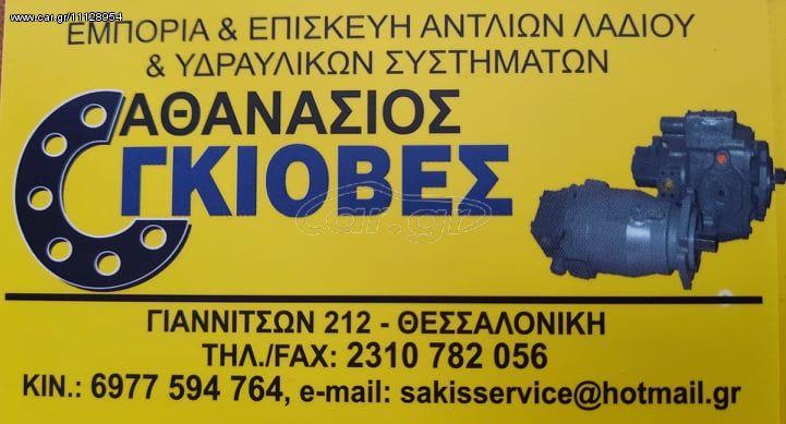 Μηχάνημα φορτωτής με λάστιχα '18 ΕΜΠΟΡΙΑ & SERVICE!!!