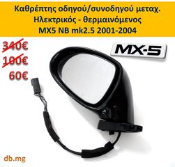 MX5 mazda καθρέπτης ηλεκτρικός διάφορα χρώματα αριστερός δεξιός NB NBFL mk2 mk2.5 1998-2004