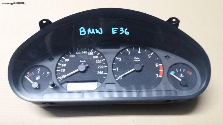 BMW E36 (ΚΑΝΤΡΑΝ)