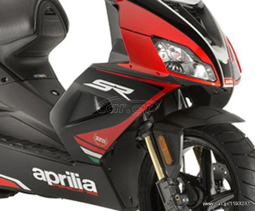 Aprilia '21 SR 50R