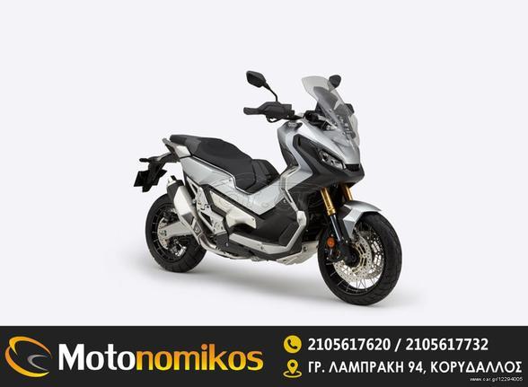 Honda X-ADV '20 ΠΡΟΣΦΟΡΑ! (+SPECIAL ΧΡΩΜΑ)