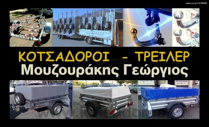 Ρυμούλκες/Τρέιλερ τρέιλερ αυτοκινήτου '21 ΜΕ ΕΓΚΡΙΣΗ.3-6 ΔΟΣΕΙΣ * ΤΙΜΕΣ*