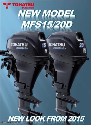 Tohatsu '21 MFS 15
