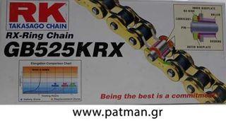 ΑΛΥΣΙΔΑ 525KRX GB ΧΡΥΣΗ 124L RK ΜΑΛ