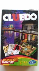 Cluedo (κλουέντο) επιτραπέζιο