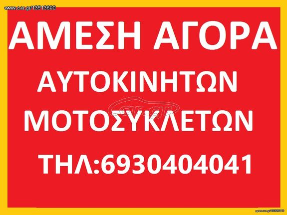 Opel Agila '02 ΑΜΕΣΗ ΑΓΟΡΑ ΟΧΗΜΑΤΩΝ