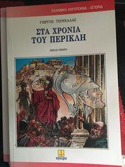 3 Βιβλία ιστοριας