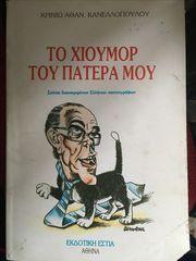 Κανελλοπουλος