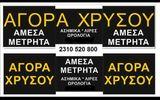 ΣΤΑΥΡΟΣ ΤΕΡΑΣΤΙΟΣ ΧΕΙΡΟΠΟΙΗΤΟΣ ΧΡΥΣΟΣ-thumb-8