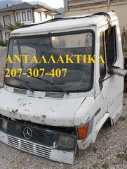 MERCEDES 207-307-407 ΔΙΑΦΟΡΑ ΑΝΤΑΛΛΑΚΤΙΚΑ