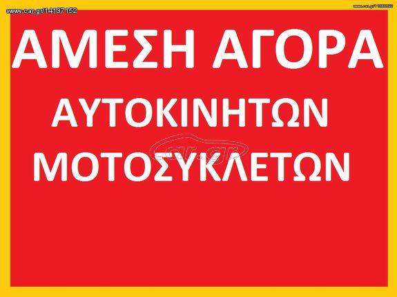 Daewoo Matiz '10 ΑΜΕΣΗ ΑΓΟΡΑ ΑΥΤΟ-ΜΟΤΟ
