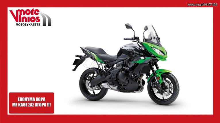 Kawasaki Versys 650 '21 ABS ★ΕΠΩΝΥΜΑ ΔΩΡΑ+ΤΕΛΗ'21★