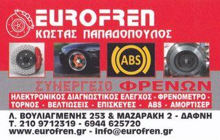 ΜΟΝΑΔΑ ABS FIAT STRADA,ALBEA,BARCHETTA 0265216827 46481862