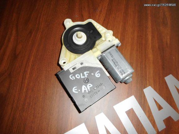 VW Golf 6 2008-2013 μοτέρ ηλεκτρικού παραθύρου εμπρός αριστερό κωδικός: 5KO 959 793