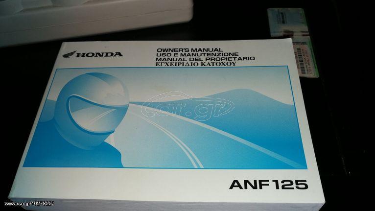 πωλείται βιβλίο για Honda innova 125