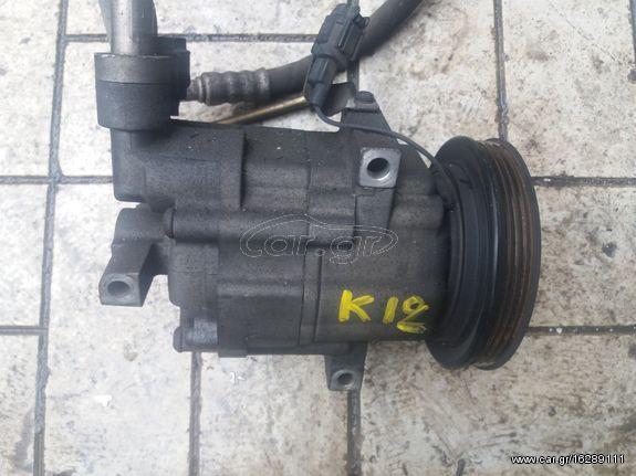 MICRA K12 (03-08)CR12 ΚΟΜΠΡΕΣΕΡ Α/C