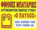 """ΓΙΑ ΜΠΑΤΑΡΙΑ MITSUBA ΣΤΟ ΒΟΛΟ? ΔΕΝ ΥΠΑΡΧΕΙ ΑΛΛΟΣ ΥΠΑΡΧΕΙ ΜΟΝΟ Ο """"PAVLOS"""" 80D26L MONO ME 94€! ΠΡΟΣΟΧΗ ΣΤΙΣ ΑΚΡΙΒΕΣ ΜΠΑΤΑΡΙΕΣ!!!-thumb-2"""