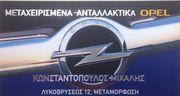 OPEL MERIVA A ΟΠ ΔΕΞΙΑ ΠΟΡΤΑ ΜΑΥΡΗ-thumb-1