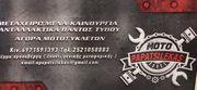 HONDA GLX ΒΑΣΗ ΦΤΡΕΡΟΥ ΠΙΣΩ MOTO PAPATSILEKAS-thumb-2