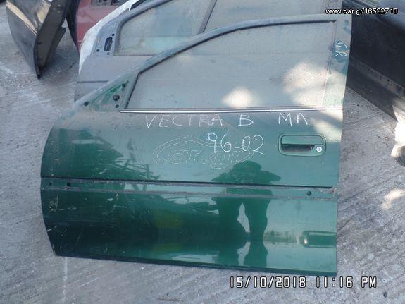 ΠΟΡΤΑ ΕΜΠΡΟΣ ΑΡΙΣΤΕΡΗ OPEL VECTRA B 96-02