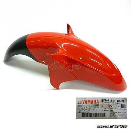 Φτερό εμπρός Yamaha Crypton X 135 Κόκκινο γνήσιο