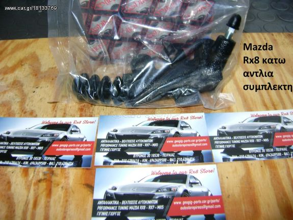 MAZDA RX8 - CX7 - MX5  ΣΥΜΠΛΕΚΤΕΣ - ΑΝΤΛΙΕΣ ΣΥΜΠΛΕΚΤΗ - ΠΕΤΑΛΙΑ ΣΥΜΠΛΕΚΤΗ - ΒΟΛΑΝ -ΣΑΣΜΑΝ - ΔΙΑΦΟΡΙΚΑ