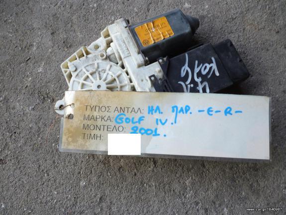 ΜΗΧΑΝΙΣΜΟΣ ΗΛΕΚΤΡΙΚΟΥ ΠΑΡΑΘΥΡΟΥ ΕΜΠΡΟΣ ΔΕΞΙΟΣ,VW GOLF IV,MOD 2001