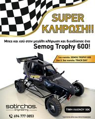 Go Kart off-road '18 SEMOG TROPHY
