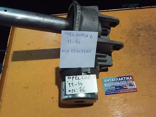 ΑΝΤΑΛΛΑΚΤΙΚΑ opel '06-'15 κολονα τιμονιου μοτερ 13403285 υδραυλικα τιμονια Z10XEP Z12XER Z13XER Z14XER Z12XEP Z14XEP Z16XEP Z16LR Z13DTE Z13DTC A14XER