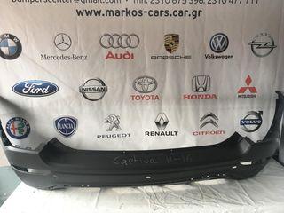 Chevrolet Captiva 2011-2016 γνησιος πισω προφυλακτηρας