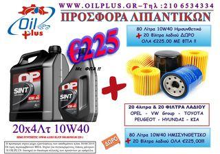 ! Λιπαντικά 10W40 - 80 λίτρα + 20 φίλτρα