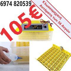 BORMANN CM5600 Κλωσσομηχανή Αυτόματη των 56 Αυγών - 018827
