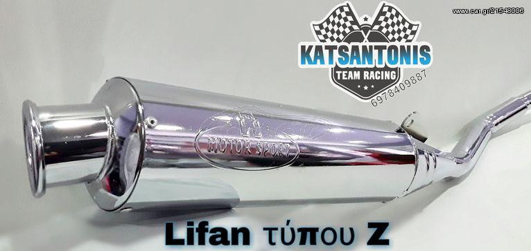 Εξατμιση Motorsport  Lifan Τύπου Z