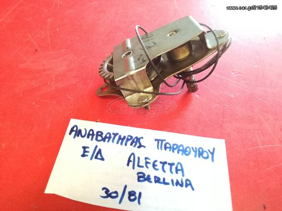ΑΝΑΒΑΤΗΡΑΣ ΕΜΠΡΟΣ ΔΕΞΙΟΥ ΠΑΡΑΘΥΡΟΥ ALFA ROMEO ALFETTA BERLINA